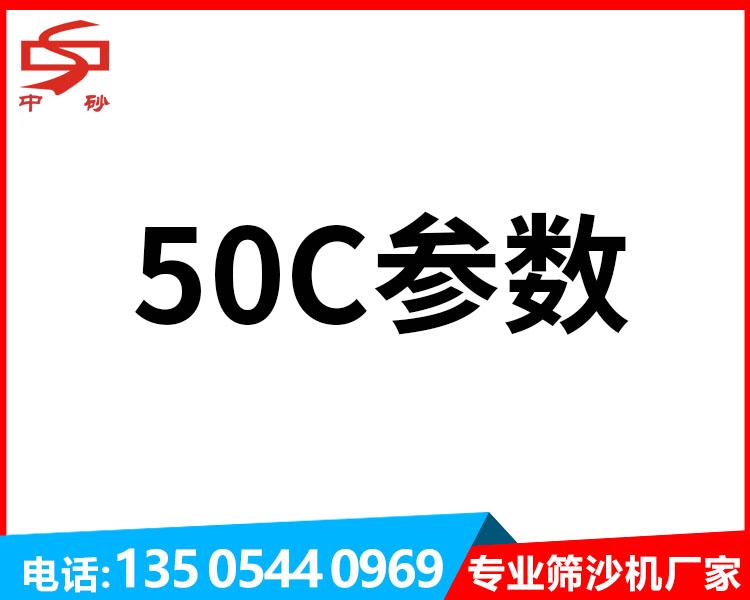50C筛沙机介绍