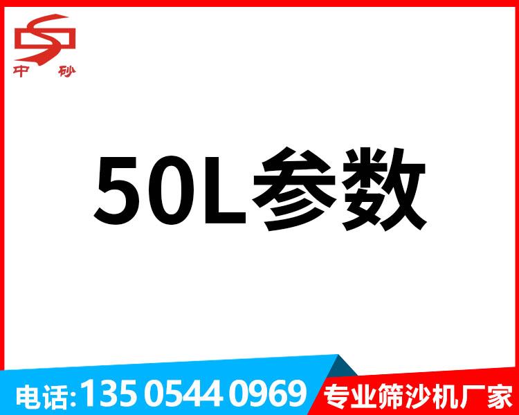 50L筛沙机介绍